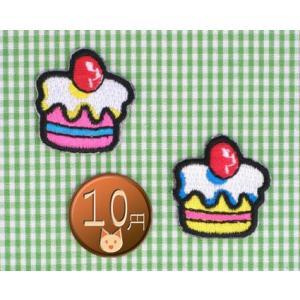 【送料62円】ケーキs2色セット/アイロンアップリケワッペン/刺繍/スイーツ/クッキング/お菓子|siripohn