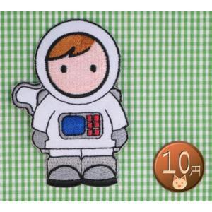 【送料62円】リトルアストロノーツ/アイロンアップリケワッペン/刺繍/宇宙飛行士/スター/星/スペース siripohn