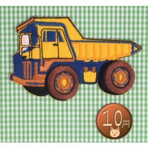【送料62円】ビッグダンプカー/アイロンアップリケワッペン/超大型ダンプトラック/刺繍/働く自動車/建設/工事/トラック siripohn