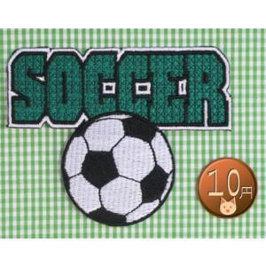 【送料62円】サッカーロゴ/アイロンアップリケワッペン/刺繍/スポーツ|siripohn
