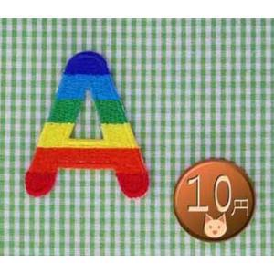 【送料62円】レインボーアルファベットA/アイロンアップリケワッペン/刺繍/英数字|siripohn