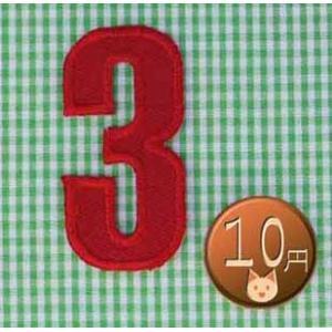 【送料62円】カラーナンバー3/赤/アイロンアップリケワッペン/刺繍/英数字|siripohn