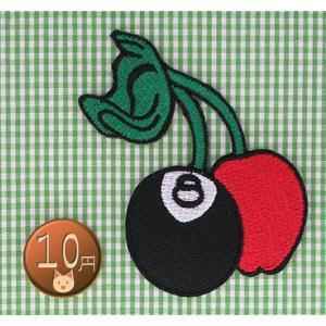【送料62円】8ボールチェリー/アイロンアップリケワッペン/刺繍/ビリヤード/さくらんぼ|siripohn