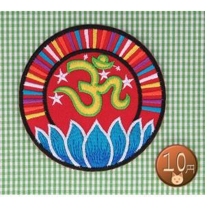 【送料62円】アジアンアートE赤/オームマーク/アイロンアップリケワッペン/刺繍/梵字 siripohn