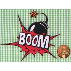 【送料62円】BOOM/爆弾/アイロンアップリケワッペン/刺繍/アメリカンコミック/フキダシ/ロゴマーク|siripohn