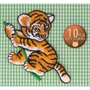 【送料62円】子虎/アイロンアップリケワッペン/刺繍/虎/動物/トラ|siripohn