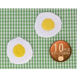 【送料62円】目玉焼きs/2枚セット/アイロンアップリケワッペン/刺繍/クッキング/料理/たまご/玉子/卵/お弁当|siripohn