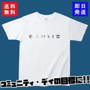 ポケモンGO Tシャツ 色違い50匹 半袖 カットソー