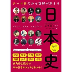 テーマ別だから理解が深まる 日本史 (だからわかるシリーズ)|siromaryouhinn