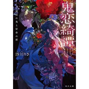 鬼恋綺譚 流浪の鬼と宿命の姫 (角川文庫)|siromaryouhinn