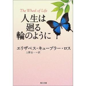 人生は廻る輪のように (角川文庫)|siromaryouhinn