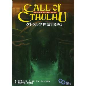 クトゥルフ神話 TRPG (ログインテーブルトークRPGシリーズ)|siromaryouhinn