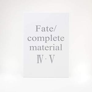 Fate/complete material IV・V|siromaryouhinn