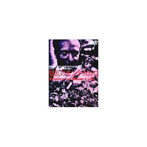 狂乱のモンテカルロ [DVD]|siromaryouhinn