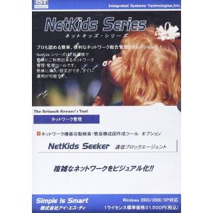 NetKids Seeker 通信ブロックエージェント|siromaryouhinn