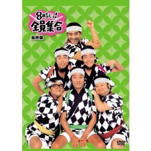 8時だョ!全員集合 最終盤 通常版 [DVD]|siromaryouhinn