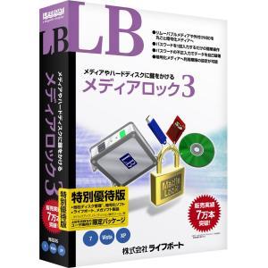 LB メディアロック3 特別優待版|siromaryouhinn