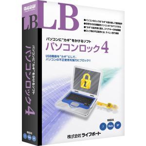 LB パソコンロック4|siromaryouhinn