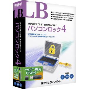 LB パソコンロック4 USB鍵付|siromaryouhinn