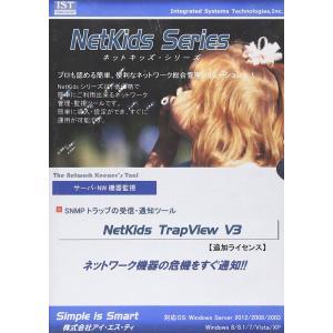 NetKids TrapView V3 追加ライセンス|siromaryouhinn