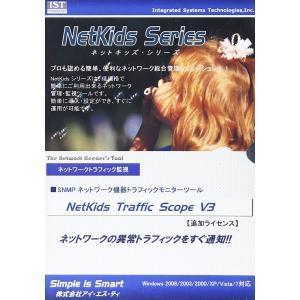 NetKids Traffic Scope V3 追加ライセンス|siromaryouhinn