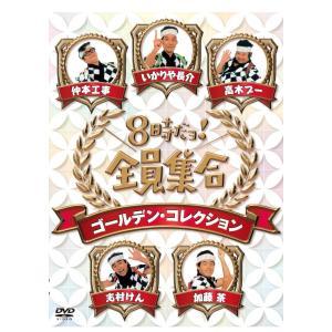 8時だョ!全員集合 ゴールデン・コレクション 通常版 [DVD]|siromaryouhinn