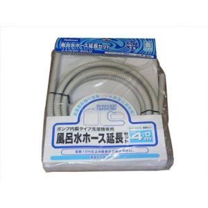 パナソニック 風呂水吸水ホース(延長用) 【AXW2K-6DL0】 洗濯乾燥機給水・排水ホース|siromaryouhinn