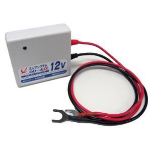 エルマシステム バッテリー寿命延命装置 のびー太EX12 12V 鉛バッテリースターター用 のび〜太EX12 NE-12 siromaryouhinn