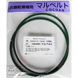 ナショナル Panasonic 衣類乾燥機 丸ベルト ANH413ー3440 代用品|siromaryouhinn