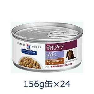 ヒルズ 犬用 i/d Low Fat 消化ケア チキン&野菜入りシチュー缶 156g×24 siromaryouhinn