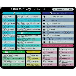 マウスパッド ショートカットキー 一覧 Windows10/8.1/7対応 便利なショートカットキー siromaryouhinn