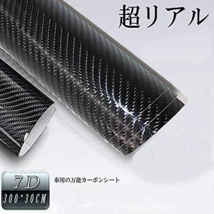 カーフィルム Lypumso 7Dカーボンシート 300CM×30CM カーボン調 リアル お得サイズ 艶の光沢と立体感 カーボンシール 黒 スクレーパー(7D仕様) siromaryouhinn