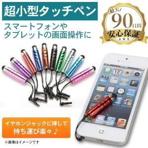超小型タッチペン 携帯に便利 イヤホンジャック スマホ iphone android スマホ 携帯 色ランダム siromaryouhinn