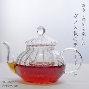 ガラスのティーポット 耐熱ガラス 【色味を楽しめる】透明 カフェ おうちカフェ 英国 カフェ雑貨 フリル 茶こし 紅茶 ハーブティー 中国茶 軽量 かぼちゃ ポットの画像