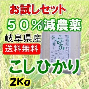 29年 特別栽培米 岐阜県産 コシヒカリ 白米2kg 【送料...