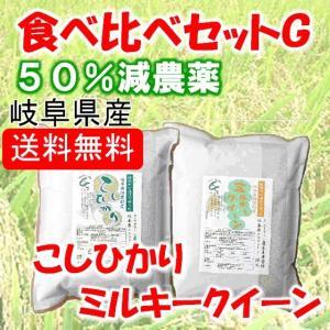 【コシヒカリ】【ミルキークイーン】 ぎふクリーン農業による50%減農薬栽培米  【商品名】食べ比べセ...