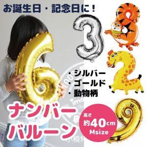 お誕生日のお祝いや、記念日のデコレーションに定番の数字ビッグバルーン。  ・サイズ高さ約40cm  ...