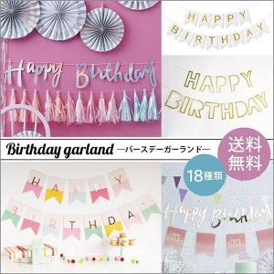 送料無料 ( happy birthday ) ガーランド ...