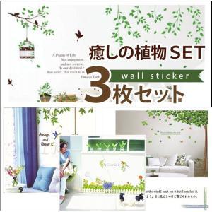 ウォールステッカー 送料無料 ( カラフル植物3枚セット) 空室対策 簡単に部屋の模様替え シール式 ウォールステッカー 壁紙 花 グリーン 観葉植物 slb|siruki