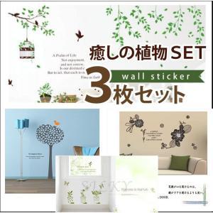 ウォールステッカー 送料無料 ( モノクロ植物3枚セット) 空室対策 簡単に部屋の模様替え シール式 ウォールステッカー 壁紙 花 グリーン 観葉植物 slb|siruki