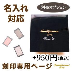 【名入れオプション専用ページ】アイシャドウパレットと合わせてお買い求め下さい。 お名前 刻印 Kailijumei カイリジュメイ 正規総代理店 正規品 アイシャドウ siruki
