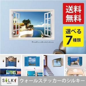 ウォールステッカー silkyroom トリックアート 窓 選べる7種類 新作 ws-012 壁シール インテリアシール 壁紙 賃貸 装飾 ウォールデコ 送料無料|siruki