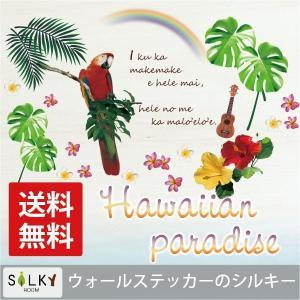 silkyroom ウォールステッカー ( ハワイアンパラダイス ) 50*70cm 夏 ハワイ 送料無料(シルキー完全オリジナル) | トイレ 文字 英字 英文 カフェ キッチン ア|siruki