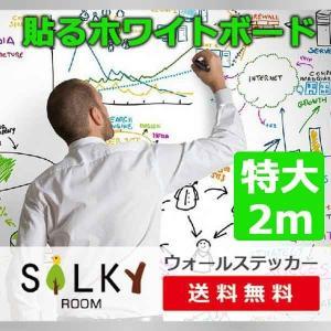silkyroom (2m特大サイズ!貼るホワイトボード ) 45×200CM ウォールステッカー ...