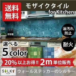 徳用2m (モザイクタイルキッチン)  選べる7色 2m×45cm 油汚れ防止/キッチン/台所/気分転換 ウォールステッカー ウォール ステッカー シール 北欧 激安|siruki