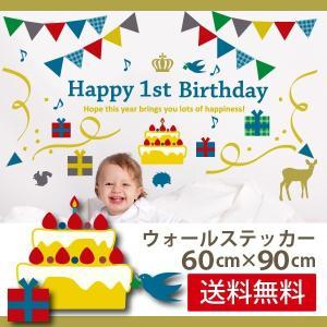 ウォールステッカー誕生日(誕生日北欧風)  ウォール ステッカー ケーキ ガーランド ガーラント 壁 1歳 2歳 3歳 ハーフバースデー パーティ 飾り 装飾|siruki