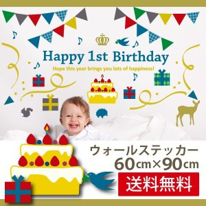 Y ウォールステッカー誕生日(誕生日北欧風) ウォール ステッカー ケーキ ガーランド ガーラント 壁 1歳 2歳 3歳 ハーフバースデー パーティ 飾り 装飾 happy bi