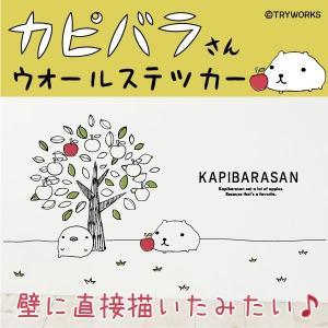 X (カピバラさん公式オリジナルグッズ) 「りんごの木」ウォ...