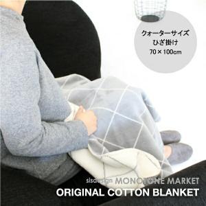 【ブランケット】バイヤスグラフチェック コットンブランケット グレー/クォーターサイズの写真