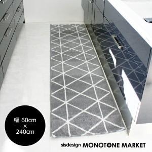 ラインダイヤモンド 北欧 モノトーン キッチンマット240 グレー ブラック 60cm×240cm